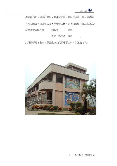神原秋人_http://finder.flhs.ptc.edu.tw/books/admin/2/ 枋中校史增修版