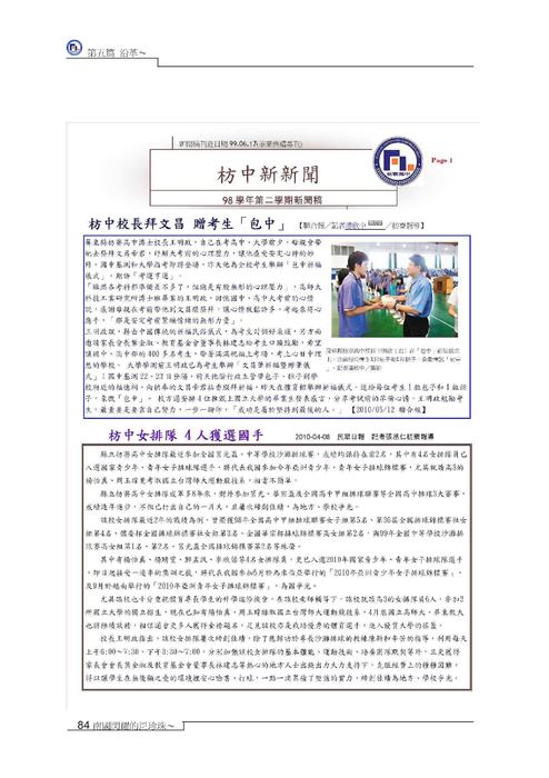 沙民照片_http://finder.flhs.ptc.edu.tw/books/admin/2/ 枋中校史增修版