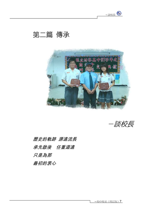 洪真英_http://finder.flhs.ptc.edu.tw/books/admin/2/ 枋中校史增修版